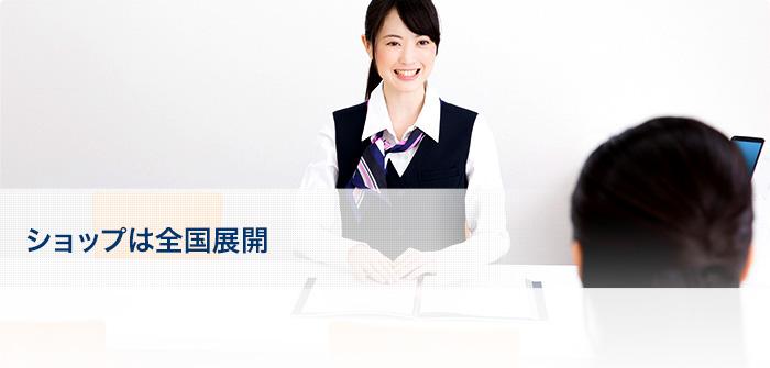 販売ショップ | CNC 株式会社コ...